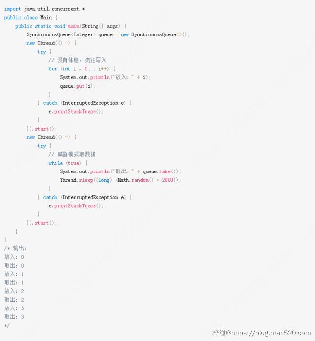 14个Java并发容器插图7
